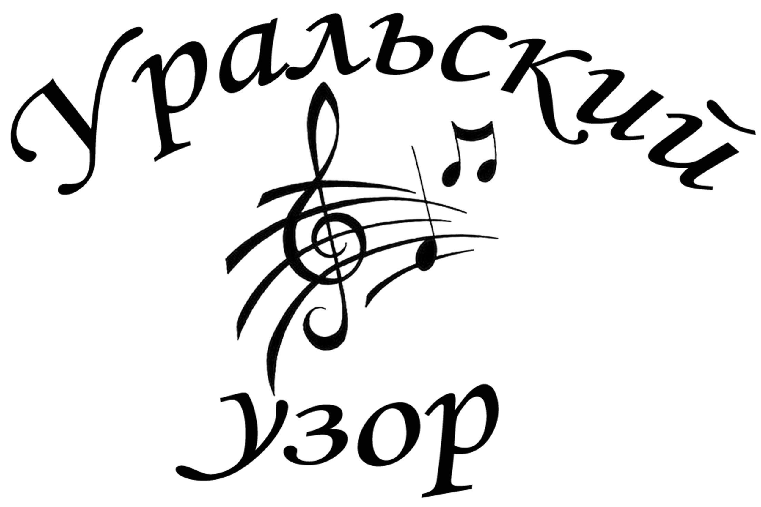 """Фабрика музыкальных инструментов ООО """"Уральский Узор"""""""